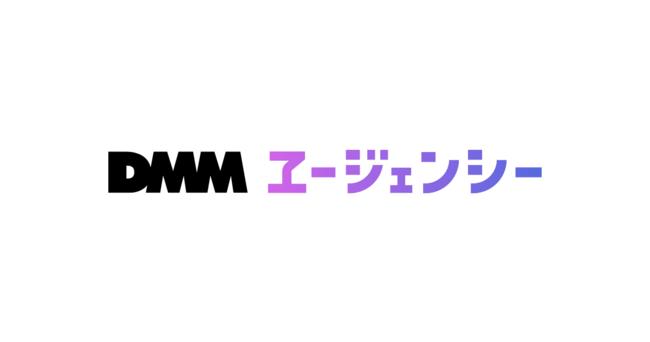 DMM、インフルエンサー事業「DMM エージェンシー」を開始