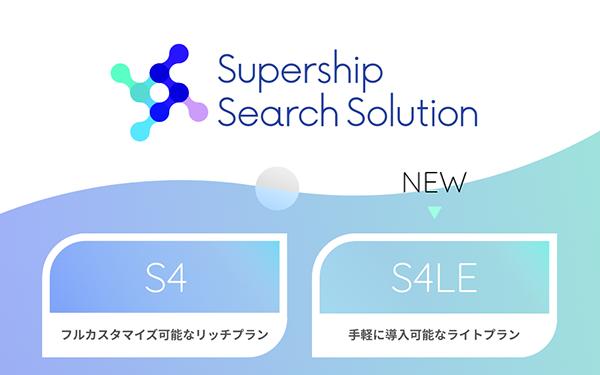 Supership、中小規模のECサイト向けに特化したサービスを提供開始