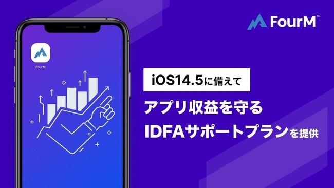 AnyMind Groupのフォーエム、App Developer向け「IDFAサポートプラン」の提供を開始