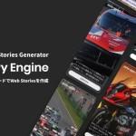 フォーエム、ノーコードWeb Storiesジェネレーター「Story Engine」をローンチ