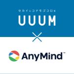 UUUM と AnyMind Group、クリエイター・インフルエンサー領域で業務提携