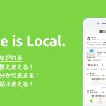 朝日新聞社、ローカルSNS『地区トーク』を提供開始