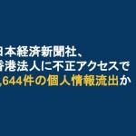 日本経済新聞社、香港法人に不正アクセスで1,644件の個人情報流出か