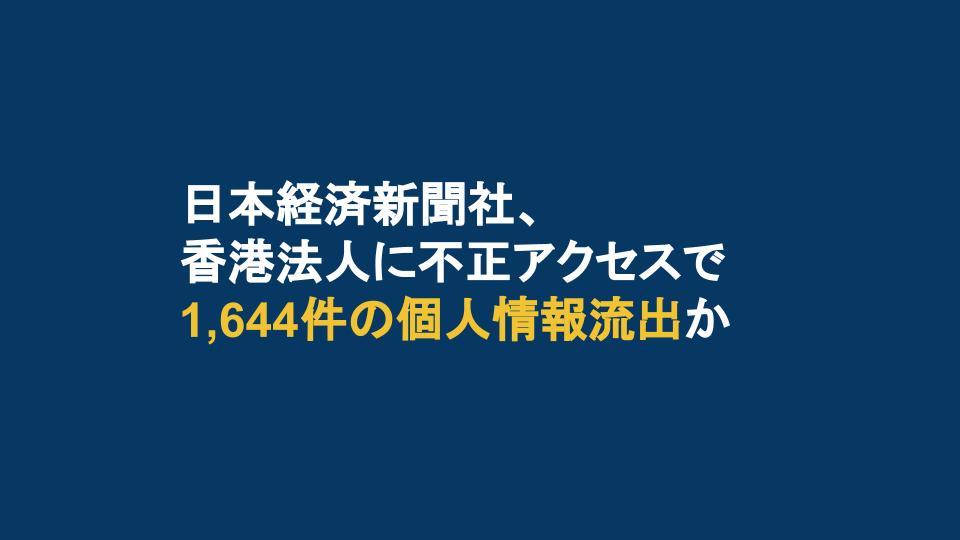 日本経済新聞 個人情報流出