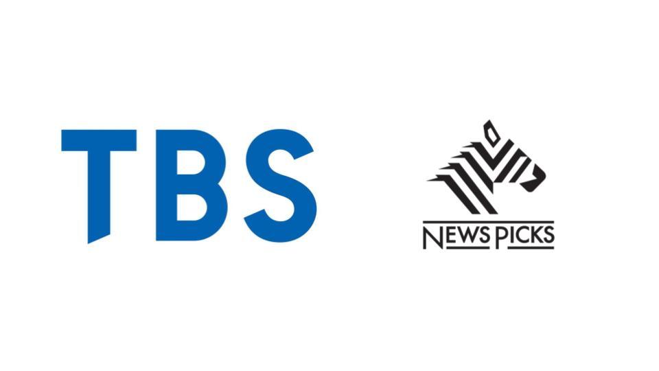 NewsPicksとTBS、コラボレーションプロジェクト「H!NT」を開始