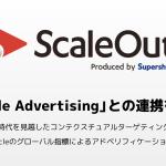 Supershipの「ScaleOut DSP」、「Oracle Advertising」と連携しコンテクスチュアルターゲティング広告配信とアドベリフィケーション機能を実現