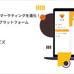 CARTA HOLDINGSのDataCurrent、マーケティング領域特化型の機械学習支援ツールをリリース