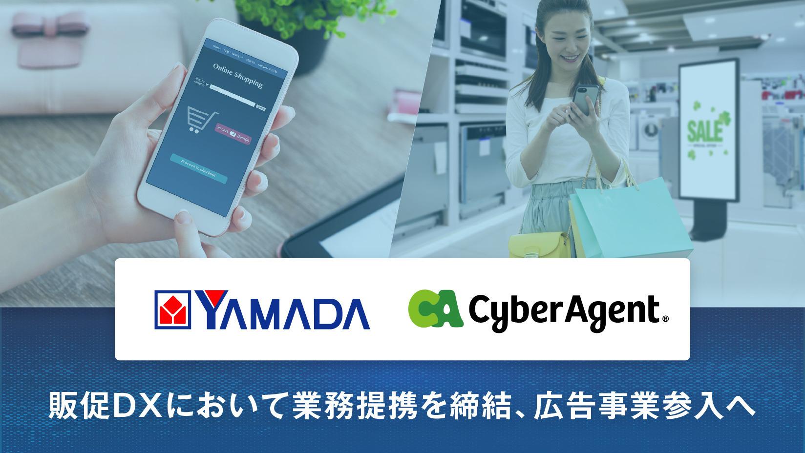 ヤマダデンキ、サイバーエージェントと提携し販促DX領域で広告事業参入