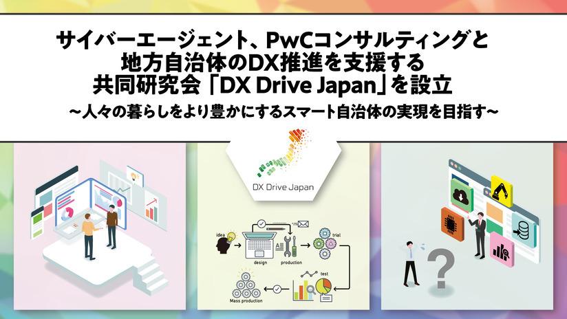 サイバーエージェント、PwCコンサルティングと地方自治体のDX推進を支援する共同研究会を設立