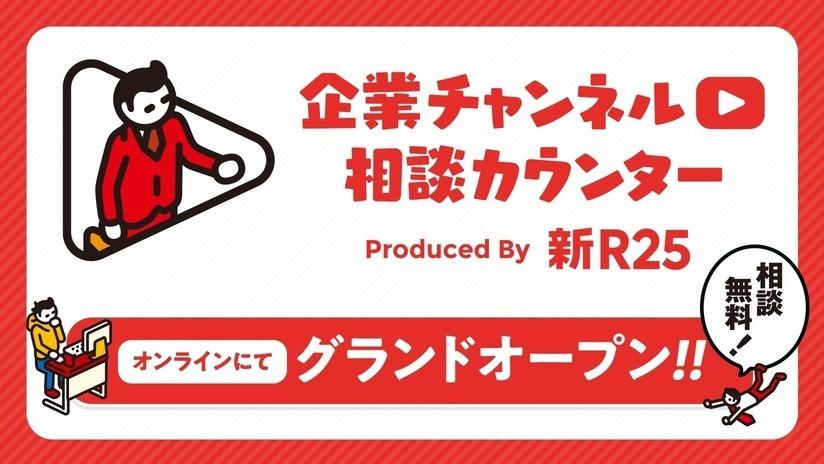 新R25 YouTube