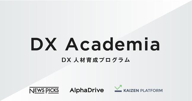 Kaizen PlatformとNewsPicks、DX人材育成プログラム「DX Academia」を共同開発