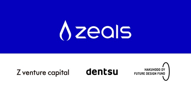 ジールス、ZHD・電通グループ・博報堂DYグループなどから総額18億円の資金調達
