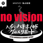 Spotifyとテレビ東京、音声コンテンツレーベル「ウラトウ」を配信開始