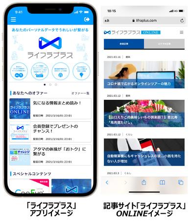 大日本印刷と産経新聞社、情報銀行の事業化に向けた実証事業を開始