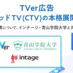 TVer、コネクテッドTVの本格展開スタート