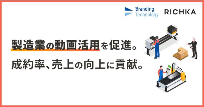 リチカ ブランディングテクノロジー