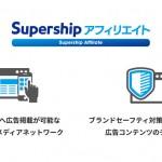 Supership、アドフラウド対策をした成果報酬型広告プログラム「Supershipアフィリエイト」提供開始
