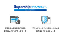 SuperShip