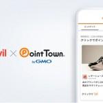 バズヴィル、「ポイントタウン byGMO」にクリック型リワード広告SDK「BuzzAd」を展開