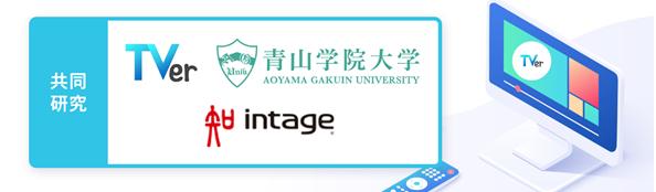 インテージ、TVer・青山学院大学とコネクテッドテレビ(CTV)の影響・効果に関する共同研究開始
