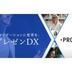 博報堂プロダクツ、「動画プレゼンDX™️」を提供開始