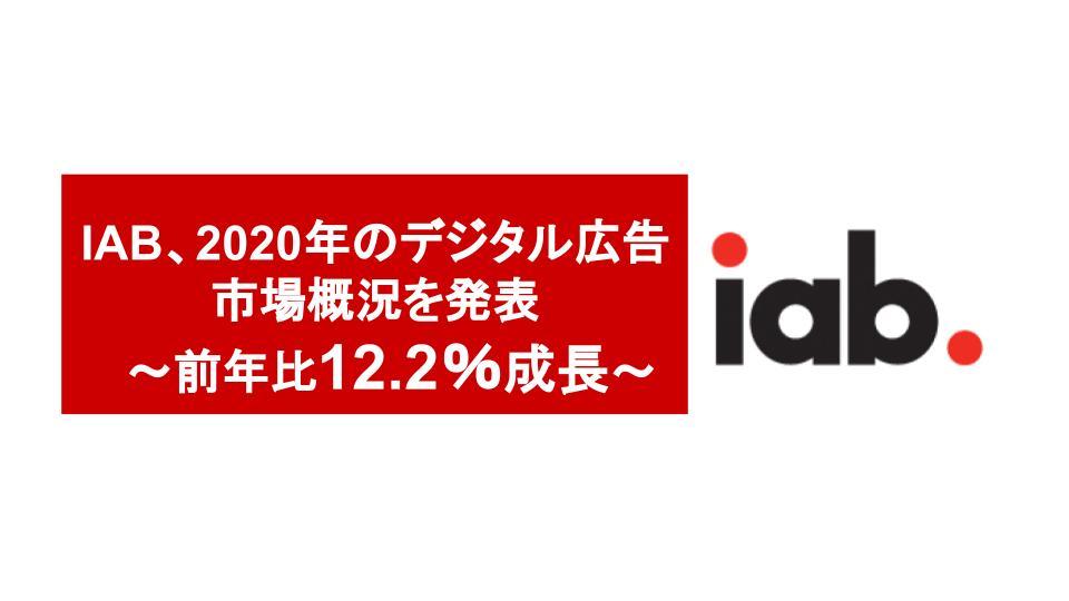 IAB、2020年のデジタル広告市場概況を発表 ~前年比12.2%成長~