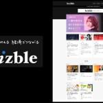 朝日新聞社、若年層ビジネスパーソン向けメディア「bizble」を開始