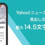 ヤフー、Yahoo!ニュース トピックスの見出し文字数を最大14.5文字に変更