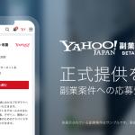 Yahoo! JAPAN、副業マッチングサービスの正式提供を開始 〜博報堂などが副業を募集〜
