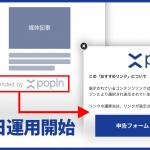popIn、不適切な広告に関する「申告フォーム」を設置