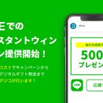 デジタルギフト「デジコ」、LINEでのインスタントウィンプランを提供開始