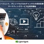サイバーエージェント、タレントYouTubeチャンネルの成長促進を支援するマーケティングサービスを提供開始