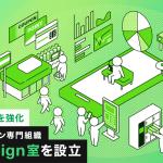 サイバーエージェント、UI/UXデザインでDX支援体制を強化のため「DX Design室」を設立