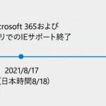 Microsoft、Internet Explorerのサポート終了へ