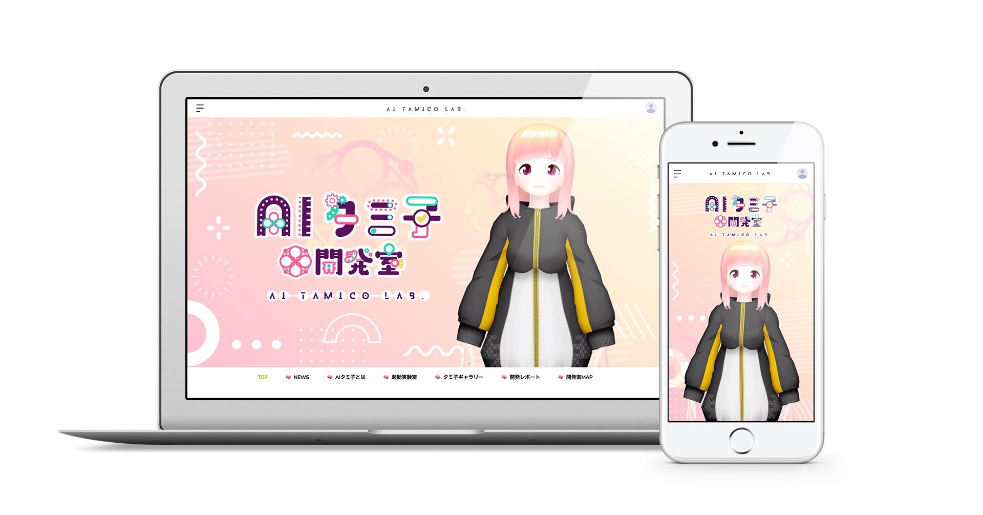 テレビ東京、AI VTuberのファンクラブ設立