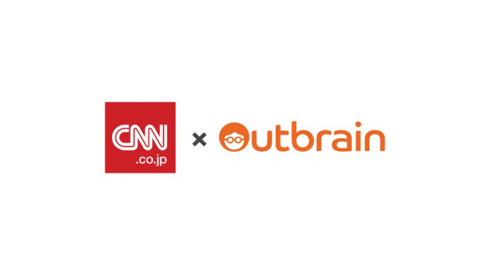 「CNN.co.jp」、Outbrainとパートナーシップ契約を締結