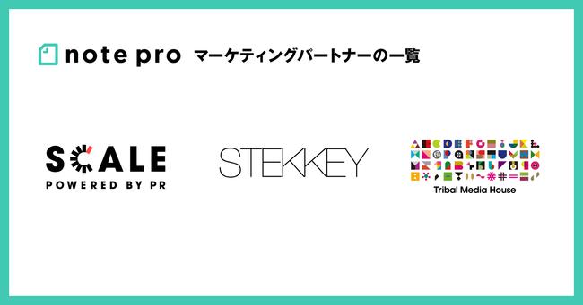 トライバルメディアハウス、メディアプラットフォームnoteの「note proマーケティングパートナー」に参加