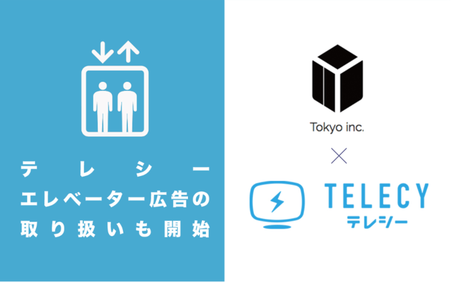 テレシー、エレベーター空間向けCMの制作から効果測定までトータルサポートを開始