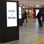 大阪メトロ アドエラ、DOOH向けプログラマティック広告配信プラットフォームを構築
