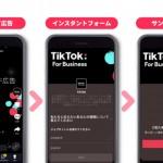 TikTok、見込み顧客を獲得する「TikTokリード広告」の提供を開始
