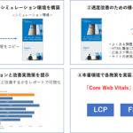 電通デジタル、Google 「Core Web Vitals」に対応したサイト速度改善サービスを提供開始