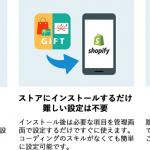 電通デジタル、ShopifyにてEC事業戦略から構築、運用、フルフィルメントまで統合サポート
