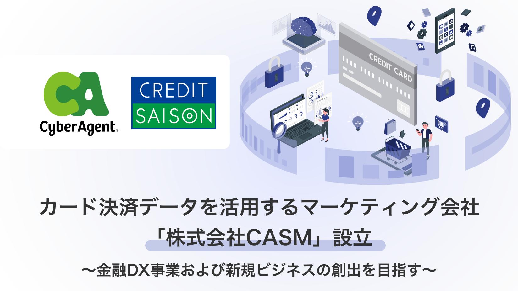 サイバーエージェントとクレディセゾン、カード決済データを活用するマーケティング会社 「株式会社CASM」設立