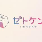 CCI、Z世代へのマーケティング活動強化を目的とした「Z世代研究会」を発足