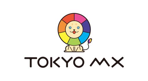 東京メトロポリタンテレビジョン(東京MX)、2020年度決算は減収減益〜最終利益は半減〜
