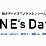 オプト、ポストCookie時代における統合データ活用プラットフォーム「ONE's Data」の提供を開始