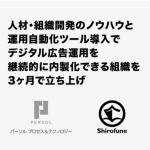 Shirofune、顧客企業内でのデジタル広告運用組織の立ち上げサービスをパーソルプロセス&テクノロジーと開始