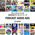 音声広告のオトナル、日本最大規模のポッドキャストの音声アドネットワークを提供開始