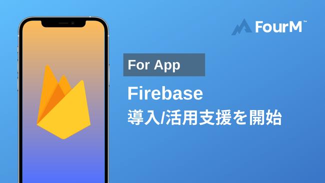 フォーエム、App Developer向け「Firebase Support」の提供を開始