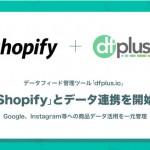 データフィード管理ツール「dfplus.io」、「Shopify」とのデータ連携を開始
